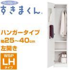 ワードローブすきまくん WSP-LHL 幅25-40cm 左開き ハンガータイプ クローゼット スリム 衣類収納 タンス 隙間収納 完成品