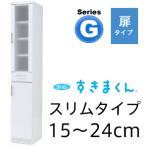 隙間収納 ラック 洗面所 キッチン スリムすきまくん G 扉 幅15cm-24cm
