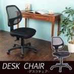 デスクチェア メッシュ ロッキング ブラック コンパクト パソコンチェア ロッキングチェア オフィスチェア 黒 事務椅子