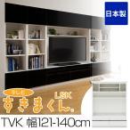 テレビ台 ハイタイプ 完成品 TVK 幅121-140cm テレビすきまくん 日本製 サイズオーダー 壁面収納家具 テレビボード