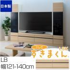 テレビ台 ローボード 完成品 LB 幅121-140cm テレビすきまくん 日本製 サイズオーダー 壁面収納家具 テレビボード