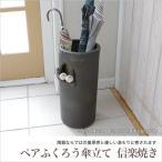 傘立て 陶器 ふくろう フクロウ ペア 傘立て 信楽焼き