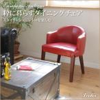 ダイニングチェア レトロモダン 食卓椅子 パーソナルチェア レッド ダークブラウン ホワイト
