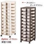 書類整理棚 レターケース 深型10段 キャスター付き 書類棚 B4サイズ対応 収納 オフィス家具 書類ケース