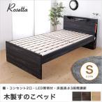 すのこベッド シングル Rosetta  棚 LED照明 コンセント2口 ベッド 木製  棚