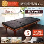 すのこベッド バノン シングル パームマットレス付き ブレオネ 高さ調節可能 天然無垢材使用 スノコ シングルベッド すのこ ヘッドレスタイプ シンプル