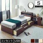 チェストベッド シングル 木製 収納ベッド 大収納ベッド 大収納チェストベッド ベッドフレーム 棚付き シェルフ USB ベット