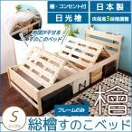 日本製 檜すのこベッド 総ヒノキ シングルベッド 木製檜ベッド 国産総桧ベッド 棚コンセント付 オール国産ベッド 日光檜 布団部屋干し山型スタンド