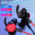 イヤフォン  イヤホン WINTORY MG-1  マイク付き ゲーミングイヤホン マイク付き  pc 高音質 カナル型 switch 重低音 有線 スマホ 携帯 ゲーム 一年保証