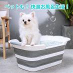 ペットバス 犬のお風呂 犬用バスタブ ペット用バスタブ 折りたたみ式 猫のお風呂 ソフトタブ 洗い桶 ソフトバスタブ バスケット