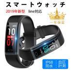 スマートウォッチ ブレスレット iphone Android line対応 心拍計 血圧計 腕時計 着信通知 ipx68防水 Bluetooth GPS 歩数計測 スポーツ