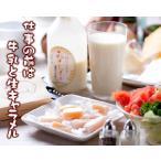 北海道産 生キャラメルと香しずく牛乳セット