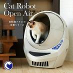 (にゃん×3の日ポイントUP)【大型商品】キャットロボット オープンエアー 全自動猫用トイレ 安心サポート(電話相談窓口あり)