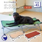 犬 ネコ 猫 ベッド 折りたたみ 簡単 ポータブル ポップアップベッド ラージ カールソン