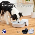 犬 猫 水飲み 清潔 セラミックファウンテンビッグ ホワイト