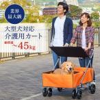 Yahoo!ip-plus【大型商品】(アウトレットセール35%OFF) 介護 大型犬用介護カート OFT介護カート※使用上問題なし、少しキズあり※