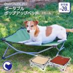 犬 ネコ 猫 ベッド 折りたたみ 簡単 ポータブル ポップアップベッド スモール カールソン