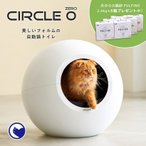 オーエフティー『自動ネコトイレ CIRCLE 0』