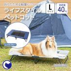 (OFT) ライフスタイルペットコット L (おすすめ おしゃれ ランキング 折りたたみ メッシュ 人気 ペット 犬 イヌ キャンプ アウトドア ベッド コンパクト)