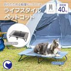 (OFT) ライフスタイルペットコット M (おすすめ おしゃれ ランキング 折りたたみ メッシュ 人気 ペット 犬 イヌ キャンプ アウトドア ベッド)