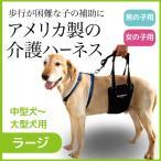 Yahoo!ip-plus介護 介助 老犬 歩行補助 ヘルニア らくらくウォーキングハーネス ラージ