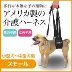 Yahoo!ip-plus介護 介助 老犬 歩行補助 ヘルニア らくらくウォーキングハーネス スモール  介護 老犬 歩行補助 ヘルニア