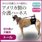 Yahoo!ip-plus(ワンニャンの日全品ポイント3倍〜!!)介護 介助 老犬 歩行補助 ヘルニア らくらくウォーキングハーネス トール