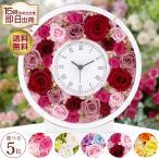 プリザーブドフラワー 花時計 ラウンド 誕生日 置き時計 結婚式 両親 プレゼント 贈り物 還暦祝い 結婚祝い 還暦 喜寿 卒寿 米寿 白寿 百寿 お祝い 時計