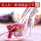 プリザーブドフラワー 彫刻 結婚祝い 誕生日 プレゼント プリザーブド 花 ガラスの靴 ディズニー ギフト 結婚式 電報 シンデレラ