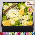 プリザーブドフラワー ギフト 誕生日 母の日 ギフト プレゼント 誕生祝い お祝い ボックス アレンジ プリザーブド 送料無料【バースデー ボックス】