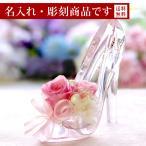 プリザーブドフラワー 彫刻 クリスマス ギフト シンデレラ プレミアム 誕生日 電報 ガラスの靴 プレゼント プロポーズ 女性 彼女 結婚記念日 結婚祝い