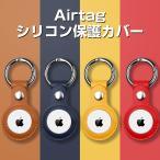 Airtags保護カバー エアタグ アップル Apple Airtagキーホルダー用 レザー アンチロストケース Bluetoothト 保護スキン 落下防止 装着簡単 2個セット
