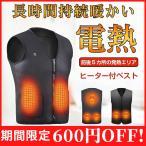 電熱ベスト レディース バイク usb バッテリー 充電式 ヒートベスト 電熱ウェア 防寒作業着 男女兼用 温度調整