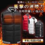 ヒートベスト 電熱ベスト バイク usb 電熱ウェア 電熱ジャケット 温度調整 男女兼用 USB給電 保温 省エネ 2020年 改良版