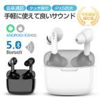 ワイヤレスイヤホン 左右分離型 Bluetooth5.0 タッチ操作 マイク内蔵 通話 全機種対応 IPX5防水 超小型 両耳ノイズキャンセリング イヤホン 超軽量 高音質