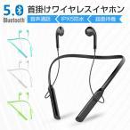 ネック掛け型ワイヤレスイヤホン 首掛けワイヤレスイヤホン ブルートゥースイヤホン Bluetooth5.0 高音質 マイク内蔵 全音域音質向上 ステレオ音声通話