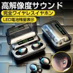 ワイヤレスイヤホン Bluetooth イヤホン 片耳 両耳 自動ペアリング 左右分離型 ブルートゥースイヤホン 高音質 iphone android多機種対応 スポーツ 防水 2021