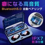 イヤホン ワイヤレスイヤホン Bluetooth5.0 自動ペアリング ブルートゥース 両耳 左右分離型 音量調整 IPX7防水  高音質 iPhone/Andoroid 多機種対応