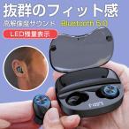 ワイヤレス イヤホン Bluetooth 5.0 最新版 片耳 両耳 自動ペアリング 高音質 マイク内蔵 iphone android 対応 ブルートゥースイヤホン