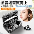 イヤホン ワイヤレスイヤホン Bluetooth5.0 ブルートゥース イヤホン 自動ペアリング 両耳 左右分離型 防水 iPhone/Andoroid 対応 スポーツ2021
