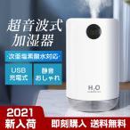 加湿器 スチーム式 USB充電式大容量 ウイルス対策 卓上除菌 超音波式 500mL 次亜塩素酸水対応 ナイトライト 加湿器 おしゃれ アロマ 気化式 2021最新版