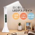 折りたたみ式LEDデスクライト USB充電式 3段階調光 デジタル時計付 1回充電で4時間点灯 照明器具 卓上ライト ledライト 充電式 目に優しい オススメ