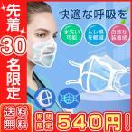 マスクフレーム超軽量 マスクのほね マスクのこぼね 装着簡単 マスクガード 不織布マスクふつうサイズ専用 化粧メイク崩れ防止 蒸れ防止 マスクの骨 5本入