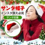 クリスマス サンタ 帽子 男女兼用 コスプレ 子供 大人 ふわふわ クリスマス イベント メンズ レディース 送料無料  5枚セット