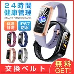 24時間体温測定 スマートウォッチ 血中酸素濃度計 スマートブレスレット 体温 血圧 日本語 説明書 iphone android 対応 歩数計 心拍計 2020新型