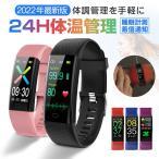 スマートウォッチ iphone 対応 血圧 アンドロイド Android  日本語説明書 ブレスレット 血圧酸素測定 心拍計 歩数計 活動量計 睡眠計測 着信通知 IP68防水 S5