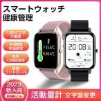24時間体温測定 スマートウォッチ 血圧計 iphone android 対応 日本語 説明書 1.69インチ 大画面 スマートブレスレット 着信通知 睡眠測定 2021