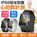 スマートウォッチ iphone 対応 血圧 日本語説明書 アンドロイド  心拍計 歩数計 睡眠計測 着信通知