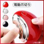 電動爪切り 爪切り 自動爪切り USB充電式 爪やすり 爪ケア 爪 削る コンパクト 安心安全 ネイルケア 説明書付き