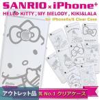 iPhone6s ケース クリア ハローキティ 4.7インチ アイフォン6s サンリオ キティちゃん マイメロディ キキララ